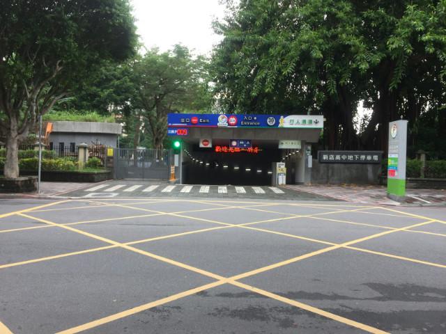 新店高中5+6樓,新北市新店區三民路